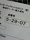 20130723_174804